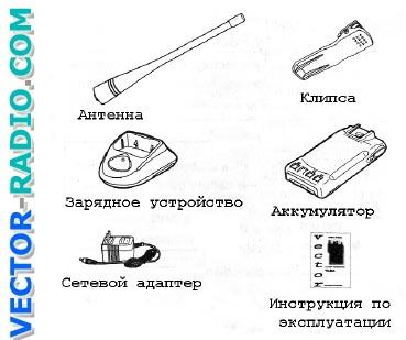 инструкция рация вектор Vt-44 - фото 10